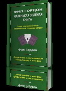 gordon-malenkaya-zelenaya-kniga