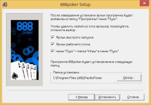 888poker-8