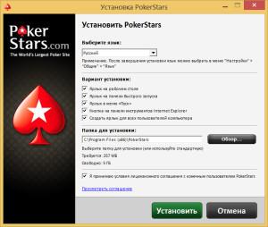 PokerStars-2