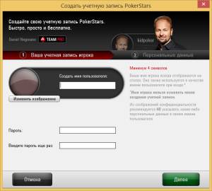 PokerStars-4