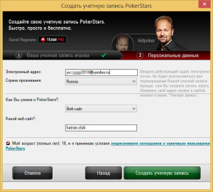 PokerStars-5