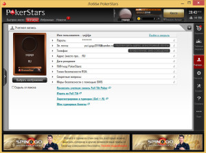 PokerStars-7