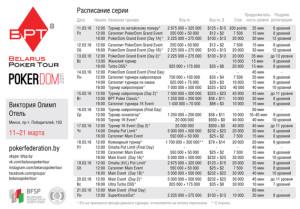 Belarus-Poker-Tour-1