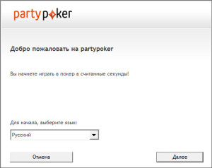 Party-Poker-2
