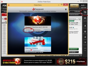 PokerStars-1000000
