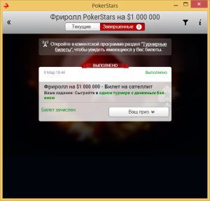 PokerStars-1000000-4