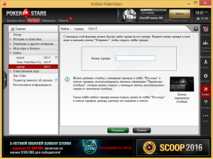 как-найти-турнир-покерстарс