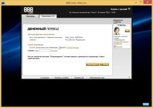 перевод 888poker