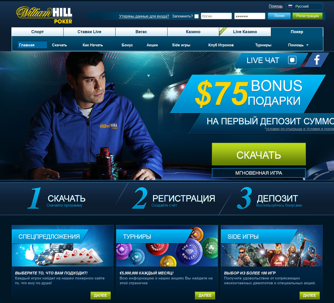 William Hill Best Odds Rank By Sport