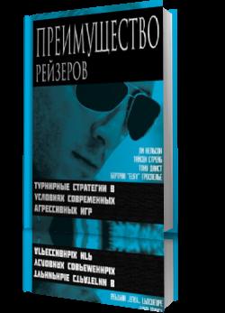 по в онлайне покеру книги