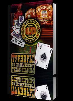 покеру книги онлайн