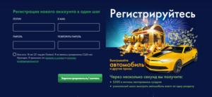pokergrant-регистрация