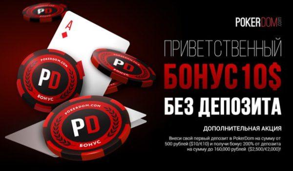 Покер бездепозитным бонусом за регистрацию