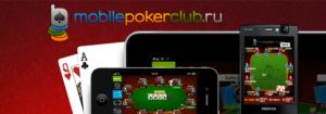 Покер на мобильном - MobilePokerClub
