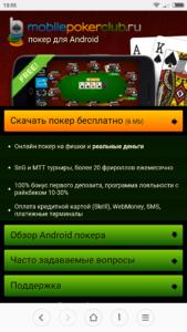 мобильный покер-mopo
