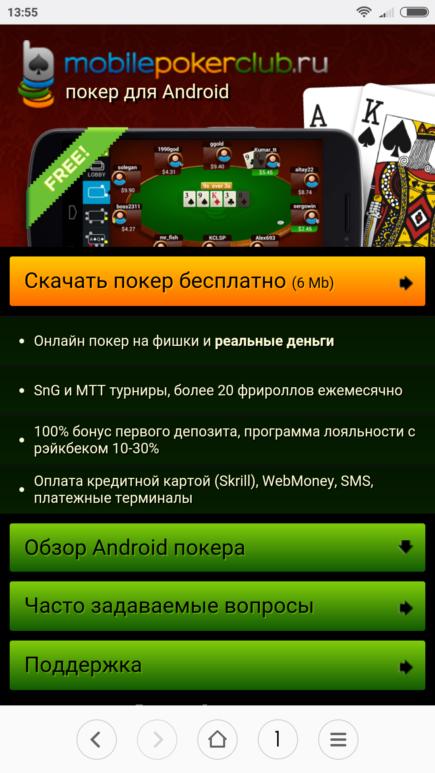 Скачать Покер Для Мобильного