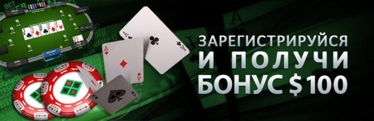 Бонус без депозита на Покер Мира