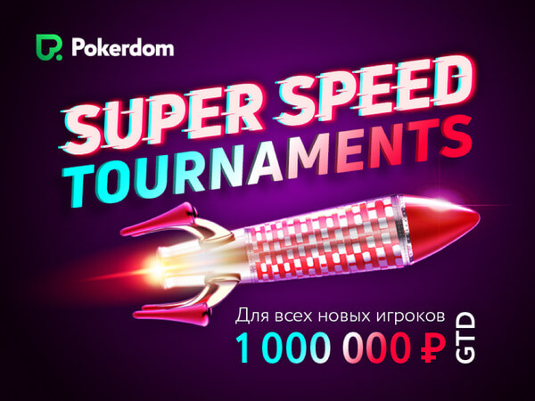 New Players Super Speed Tournament