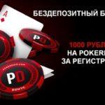 Бездепозитный бонус 2018. 1000 рублей за регистрацию на Pokerdom