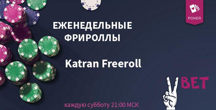 Katran Freeroll на Vbet Poker