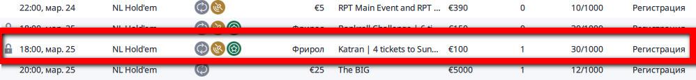 Как найти турнир Vbet-Katran