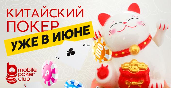 Китайский покер на мобильном