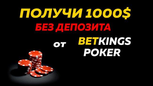 BetKing Poker бездепозитный бонус