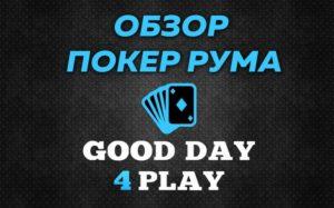 GOOD DAY 4 PLAY обзор