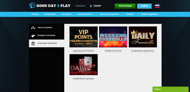 GOOD DAY 4 PLAY бонусы