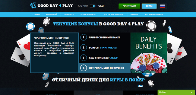 GOOD DAY 4 PLAY сайт