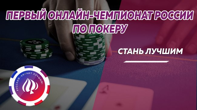 Открытый Чемпионат России по онлайн-покеру от PokerDom