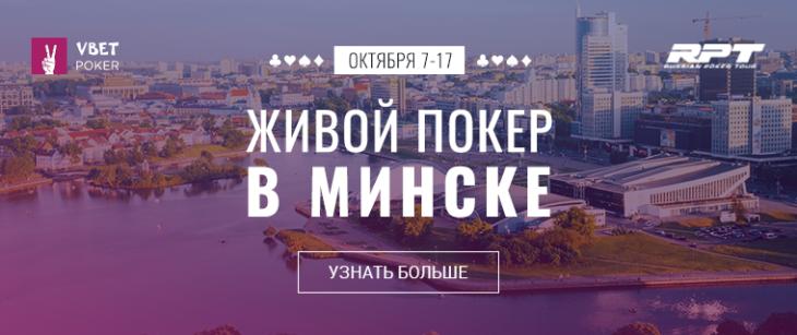 Vbet Minsk RPT