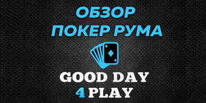 GOOD DAY 4 PLAY
