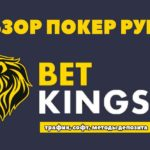 Обзор BetKings Poker