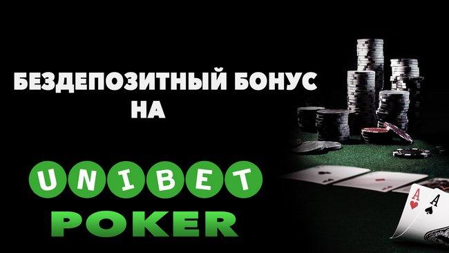 Бездепозитный бонус на Unibet Poker