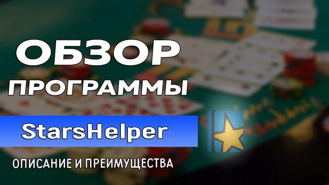 Обзор программы для покера StarsHelper
