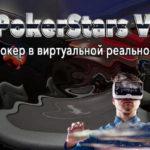 PokerStars VR - покер в виртуальной реальности