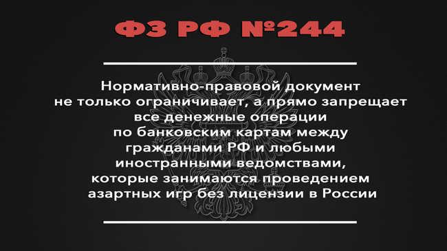 Сбербанк блокирует покер ФЗ РФ 244