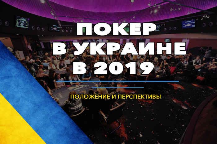 Покер в Украине в 2019