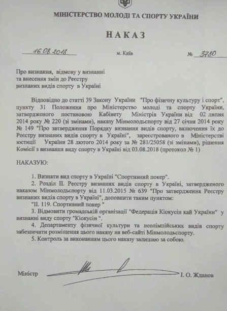 Указ о покере в Украине 16-08-2018