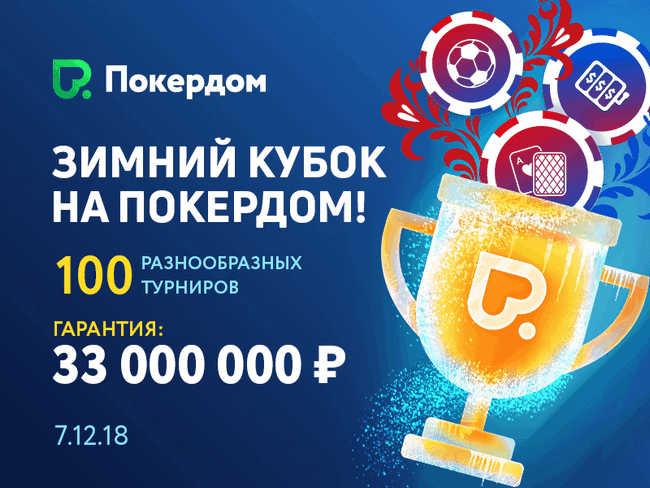 Акция Зимник кубок Pokerdom