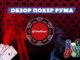 Обзор покер рума Red Star Poker