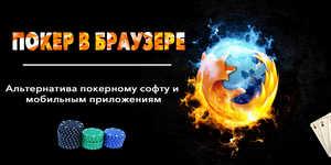 Покер в браузере