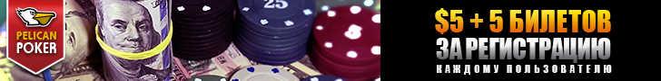 бездеп на Pelican Poker