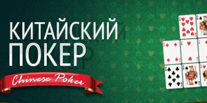 Правила игры в Китайский Покер