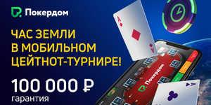 Час земли на покердом