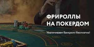 фрироллы на покердом