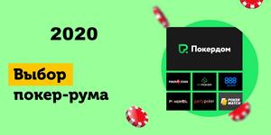 покерные румы 2020